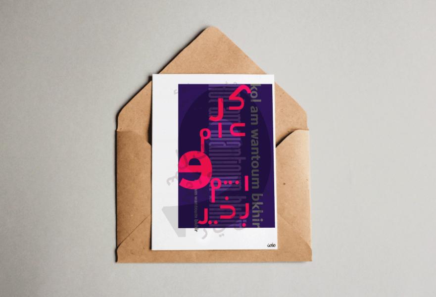 kol am wantoum bkhir postcard design momenarts