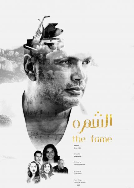 alshohrah amrdiab poster momenarts