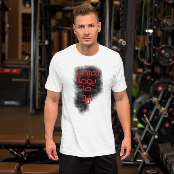 Typography quote for Mahmmoud Darwish – Short-Sleeve Unisex T-Shirt - White-01