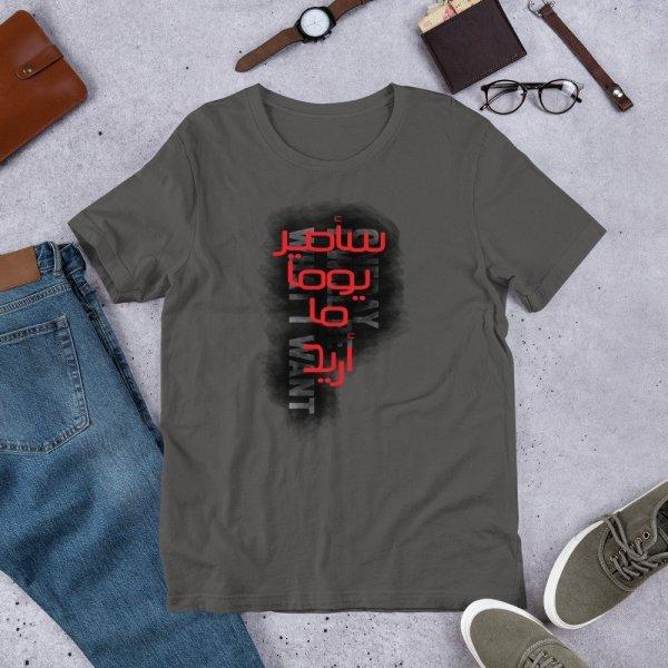 Typography quote for Mahmmoud Darwish - Short-Sleeve Unisex T-Shirt - Asphalt