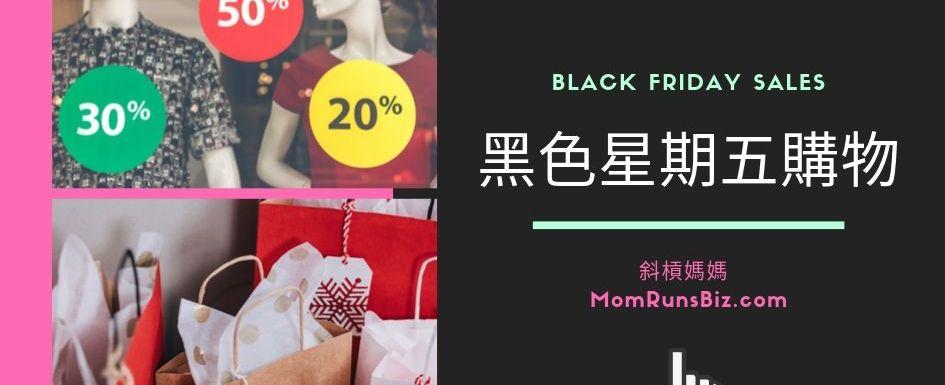 [購物教學] 一年中最期待最好買的!美國黑色星期五購物節