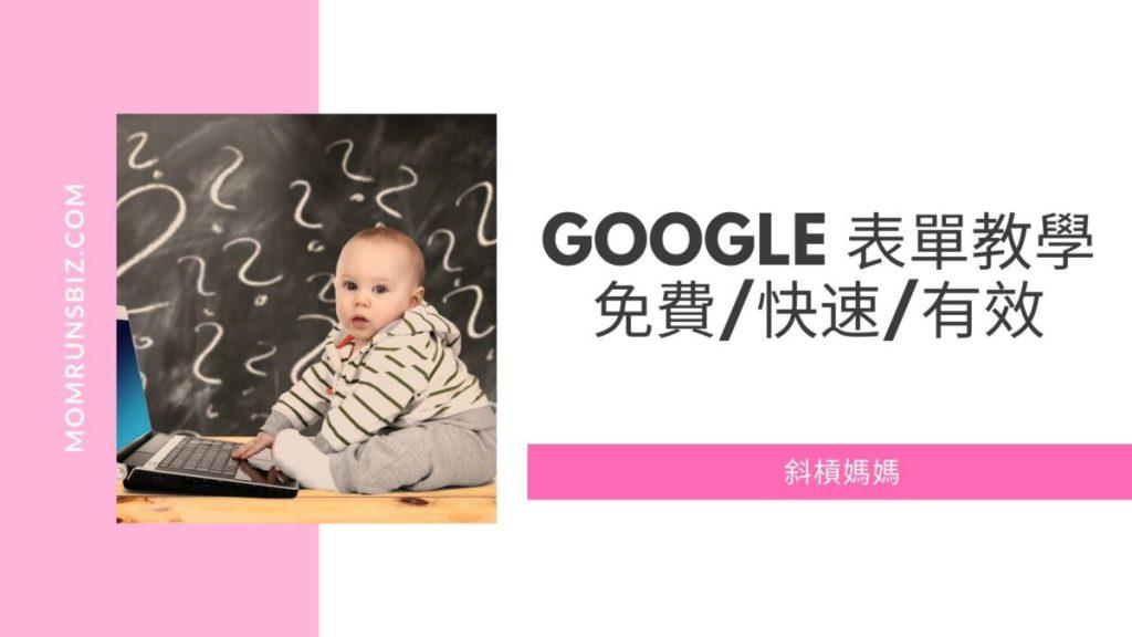 Google 表單教學 免費/快速/有效