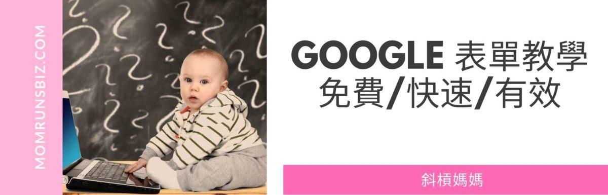 Google 表單教學-免費/快速/有效
