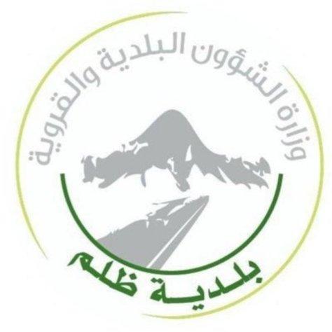 """ترقية ٦ موظفين في """"بلدية ظلم"""" شرقي الطائف"""