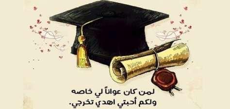 التخرج من الجامعة هو ثمرة كفاح وتعب وسهر الليالي الطويلة،
