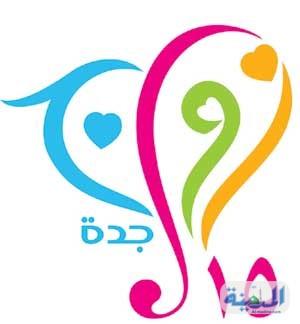 جمعية زواج جدة