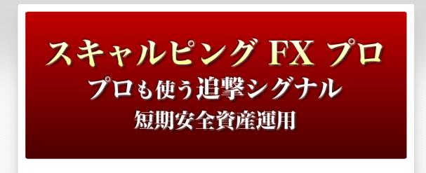 スキャルピングプロFX