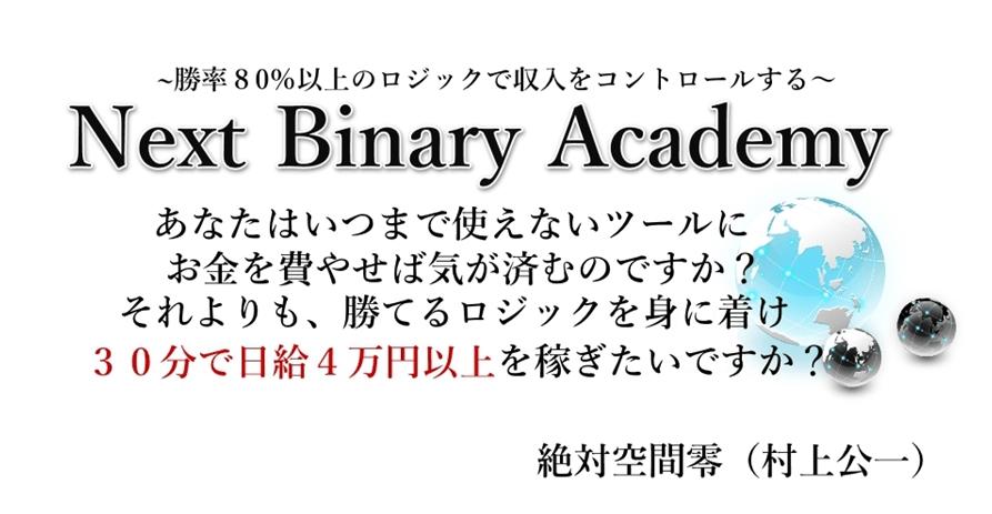 ネクストバイナリーアカデミー