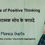Benefits of Positive Thinking in Hindi – सकारात्मक सोच के फायदे – Personal Development Tips in Hindi