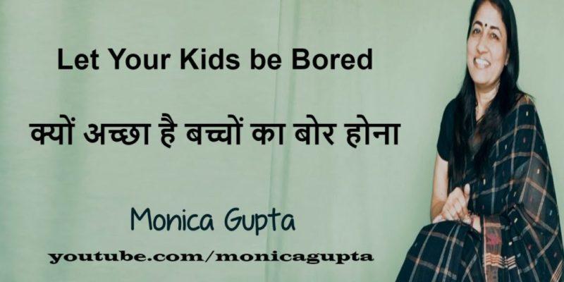 Let Your Kids be Bored – क्यों अच्छा है बच्चों का बोर होना – बच्चों को बोर होने दें