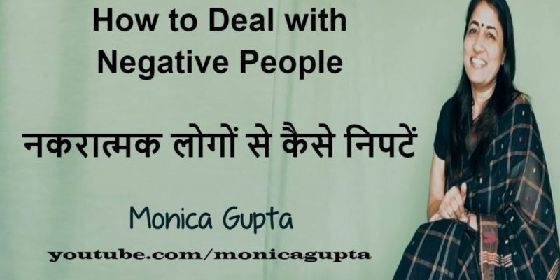 How to Deal with Negative People –  Hindi –  How to Stay Positive with Negative People – Monica Gupta