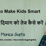 How to Develop Your Child's Brain – बच्चों के दिमाग को तेज कैसे करें – Parenting Tips – Monica Gupta