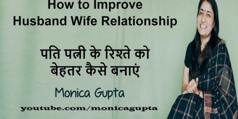 How to Improve Husband Wife Relationship – पति पत्नी के रिश्ते को बेहतर कैसे बनाएं – Monica Gupta