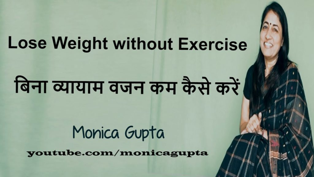 Lose weight without exercise in hindi monica gupta lose weight without exercise in hindi ccuart Gallery