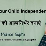 Help Your Child to be Confident – Make Your Child Independent – बच्चों को आत्मनिर्भर बनाएं –  Raise Successful Kids