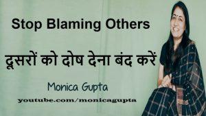 Stop Blaming Others – दूसरों को दोष देना बंद करें – Blaming Others for Your Problems –