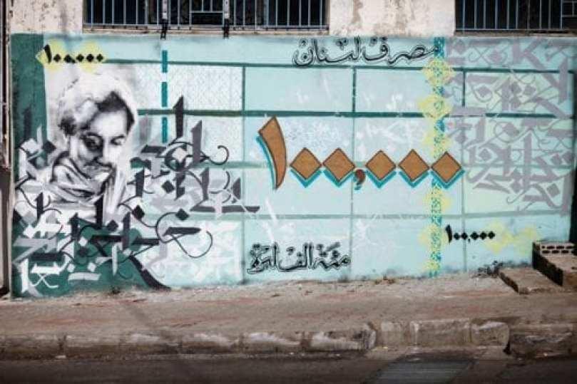 Grafiti de Jalil Gibran Jalil