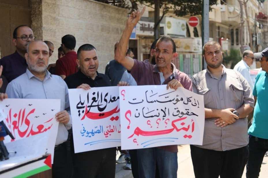 """Los palestinos protestan después de que un prisionero palestino muriera por """"negligencia médica"""" en una prisión israelí, 8 de julio de 2020 [Mohammed Asad/Middle East Monitor]"""