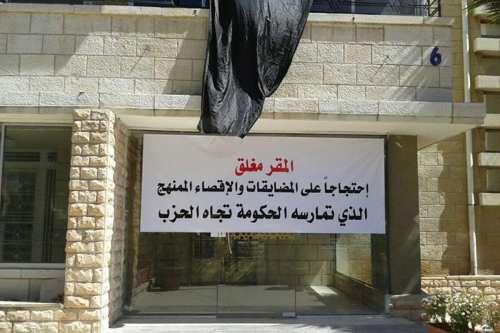 Los islamistas jordanos se alían para las próximas elecciones parlamentarias
