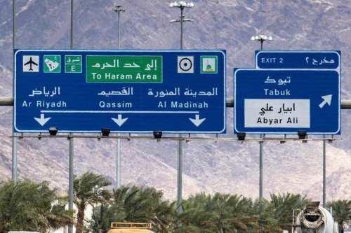 """Arabia Saudí retira los carteles de """"sólo para musulmanes"""" de…"""