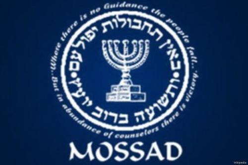 Logotipo do Mossad [Wikipedia]