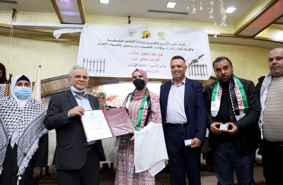 O lançamento do livro de Osama Al-Ashqar na Comissão de Assuntos de Detidos, em outubro de 2020. [Manar Khalawi/MEMO]