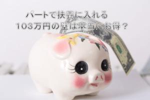 パートで扶養に入れる103万円の壁は本当にお得?