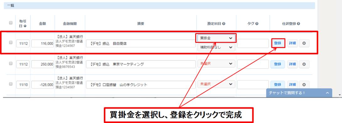 買掛金を選択し、登録をクリックで完成