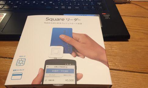 Square(スクエア)のPosレジを利用し、クレジットカード決済を簡単に行うには?