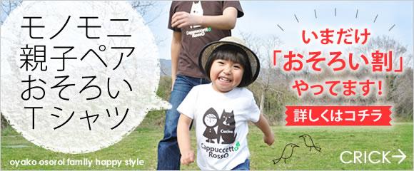 モノモニ 親子ペア おそろいTシャツ
