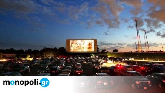 Όλοι οι κινηματογράφοι Drive-In που θα λειτουργούν αυτό το καλοκαίρι στην Αθήνα