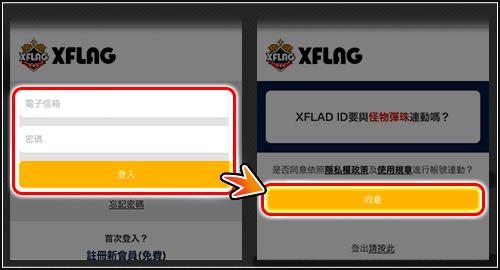 【官方公告】「XFLAG ID」備份方法說明 @怪物彈珠 精華區 - 巴哈姆特