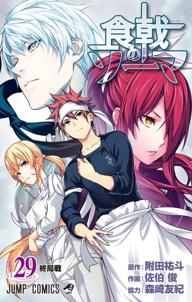Food Wars Volume 29 Manga Cover