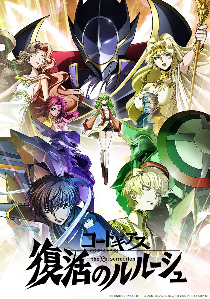 Code Geass Resurrection Movie Poster Anime