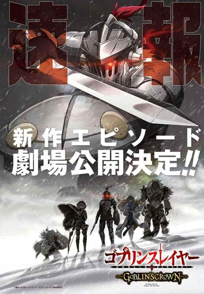 Goblin Slayer Goblin's Crown Movie Poster Anime