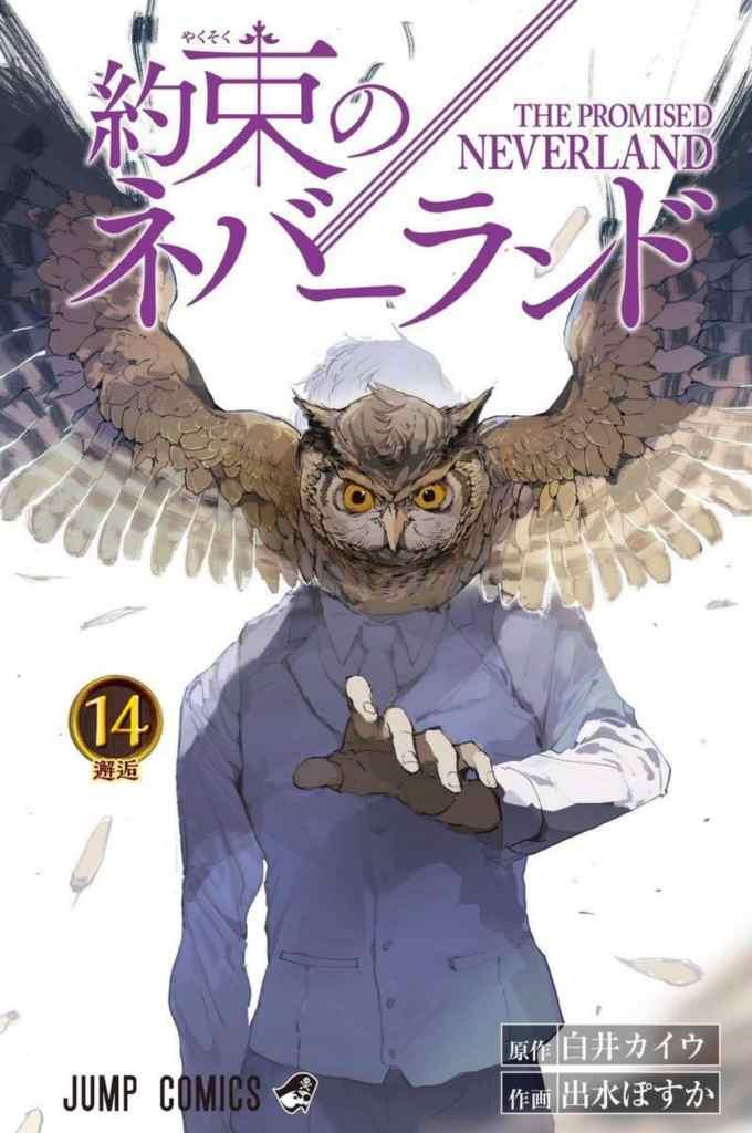 The Promised Neverland Volume 14 Cover Art