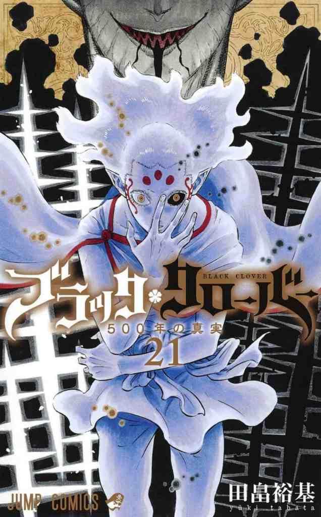 Black Clover Manga Volume 21 Cover Art