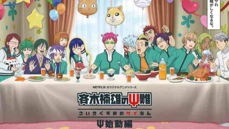 The Disastrous Life of Saiki K Season 4 Netflix Key Art