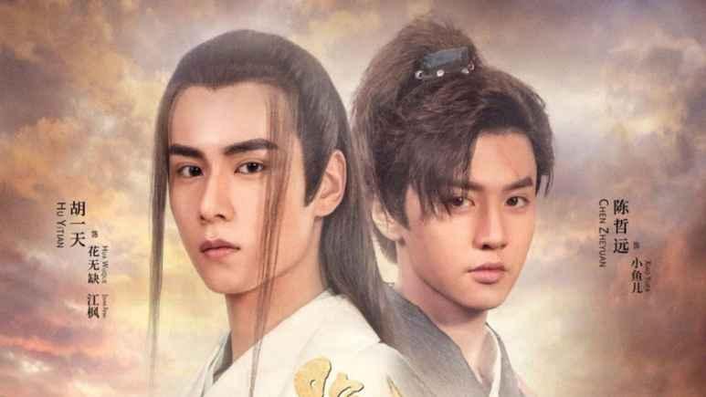 Handsome Siblings C-drama poster