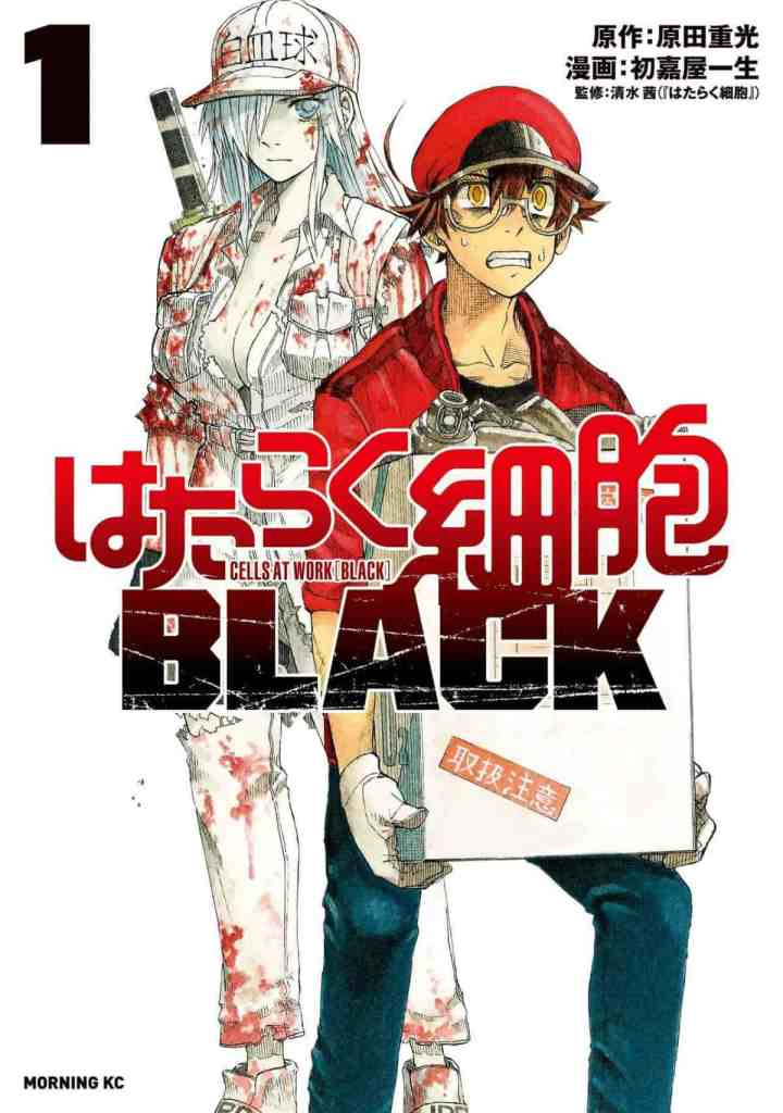 Cells At Work BLACK Manga Volume 1 Cover Art