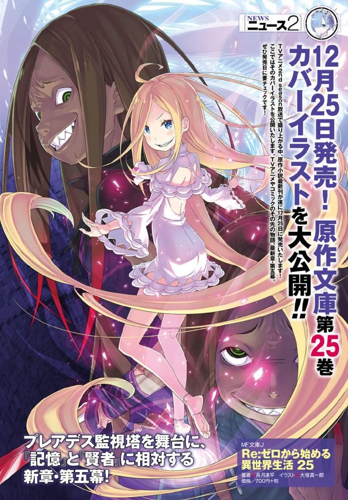 Re Zero Volume 25