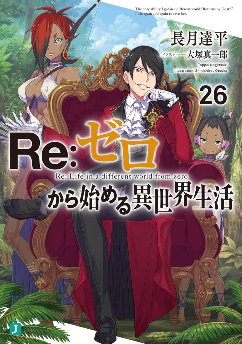 Re ZERO 26