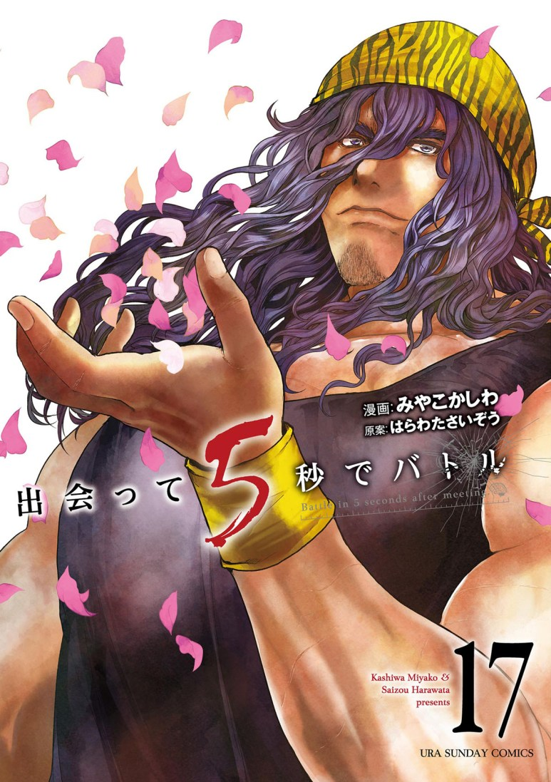 Deatte 5-byou de Battle Volume 17