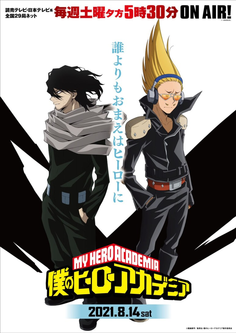 Boku no Hero Academia Season 5 anime key visual