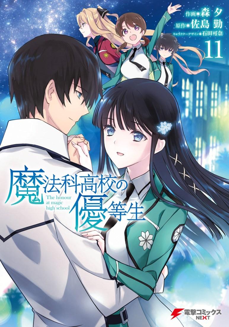 The Honor Student at Magic High School Manga Volume 11 Book Cover Art