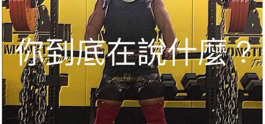 【不能迴避的問題】 @怪獸肌力及體能訓練中心