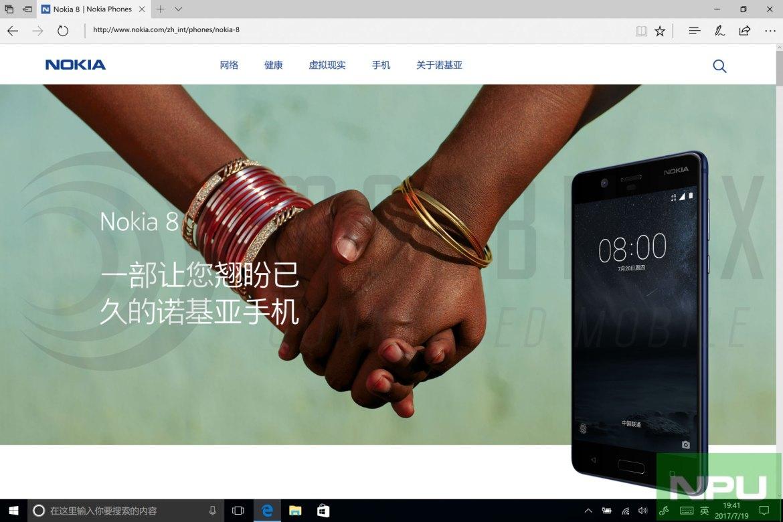 Screenshot von Nokias offizieller Webseite in China. (Bild: Nokiapoweruser)