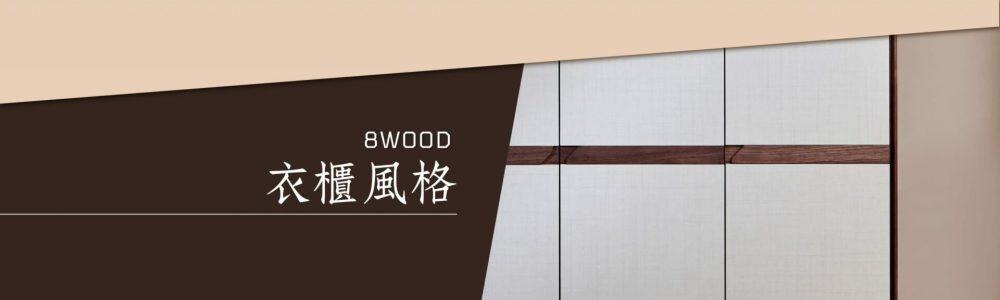 【溫暖配色增添溫馨】衣櫃風格