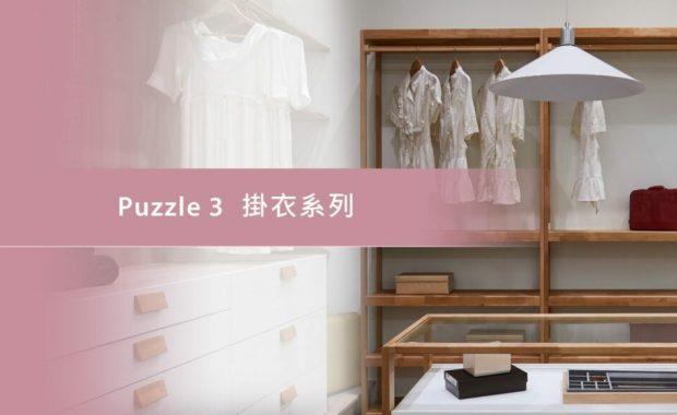 【掛衣系列】puzzle 3 講究整齊與收納便利