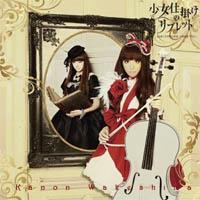 Kanon cellist